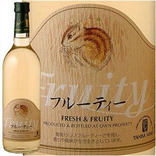 丹波ワイン フルーティ 白 [NV] 360ml※12本まで1個口で発送可能