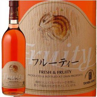 丹波ワイン フルーティ ロゼ 360ml※12本まで1個口で発送可能