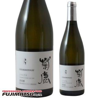 熊本ワイン 菊鹿 シャルドネ 720ml