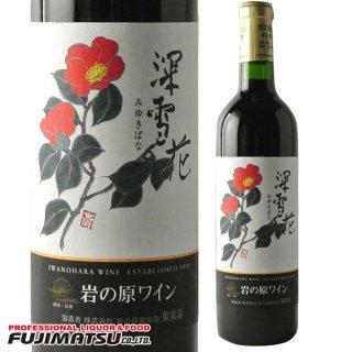 岩の原ワイン 深雪花(赤) [NV] 720ml※12本まで1個口で発送可能
