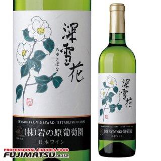 岩の原ワイン 深雪花(白) [NV] 720ml
