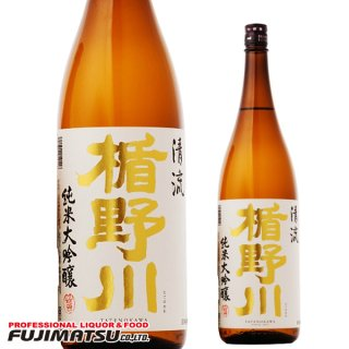楯野川酒造 純米大吟醸 清流 1800ml ※6本まで1個口で発送可能
