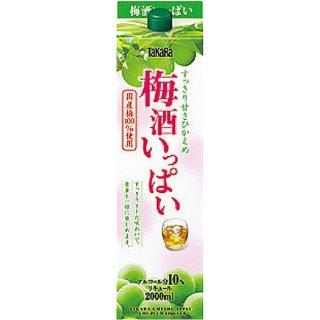 宝(タカラ)酒造 梅酒いっぱい 紙パック 2000ml※6本まで1個口で発送可能