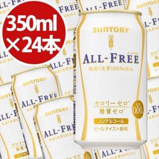 サントリー オールフリー 350ml×24本l※48本まで1個口で発送可能
