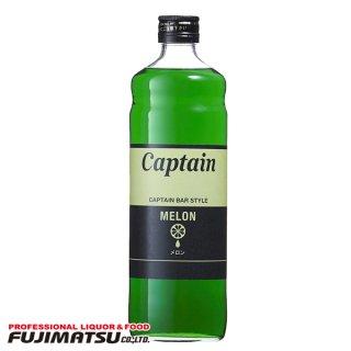 中村 キャプテン メロン 600ml ※12本まで1個口で発送可能