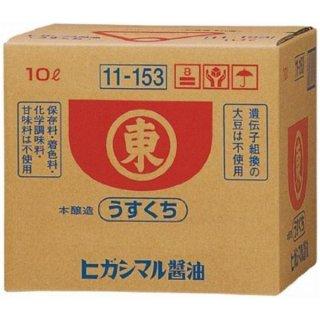 ヒガシマル醤油 うすくちしょうゆ 業務用 10L