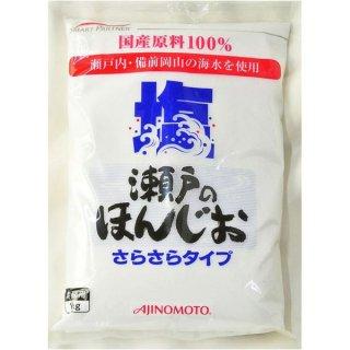 味の素 瀬戸のほんじお さらさらタイプ 1kg