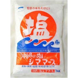 青い海 沖縄の塩 シママース 1kg