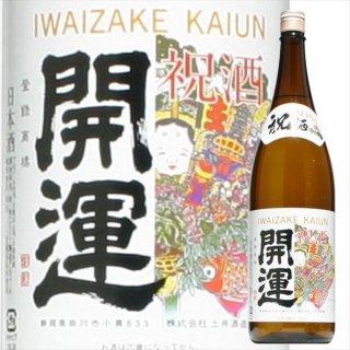 土井酒造場 開運 上撰 特別本醸造 1800ml ※6本まで1個口で発送可能