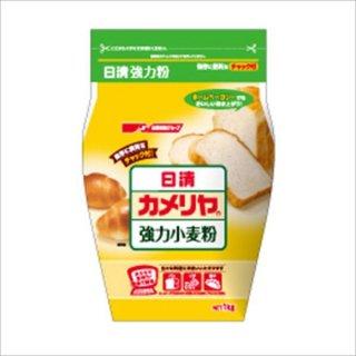 日清 カメリヤ 強力小麦粉 1kg