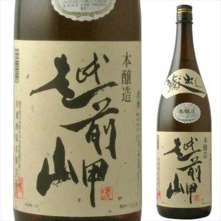 田邊酒造 越前岬 蔵出し本醸造 1800ml※6本まで1個口で発送可能