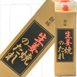 創味食品 生姜焼きのたれ 2.2kg