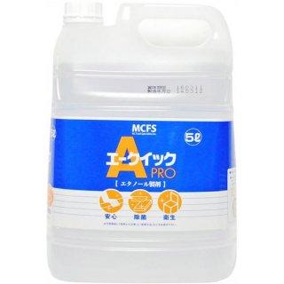 エークイックPRO 5000ml アルコール製剤 除菌剤