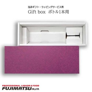 【プレゼント包装】ギフトボックス ワイン1本用