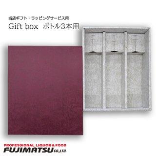 【プレゼント包装】ギフトボックス ワイン3本用