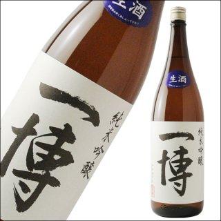 中澤酒造 一博 純米吟醸 生酒 1.8L 【クール便発送】 ※6本まで1個口で発送可能