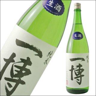 中澤酒造 一博 純米 生酒 720ml 【クール便発送】 ※12本まで1個口で発送可能