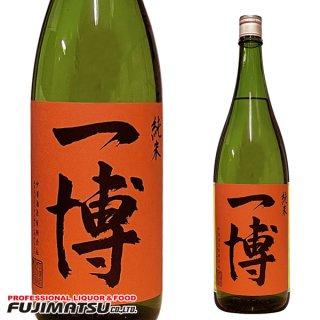 中澤酒造 一博 純米 火入れ 1.8L