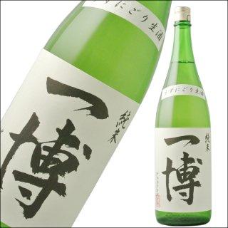 中澤酒造 一博 純米 うすにごり 生酒 1.8L 【クール便発送】 ※6本まで1個口で発送可能