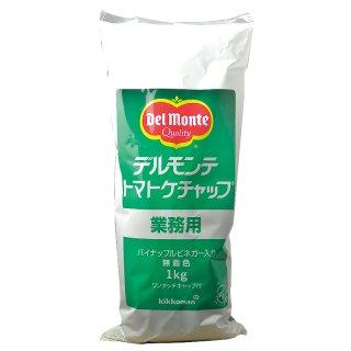 【デルモンテ】トマトケチャップ パイナップルビネガー入り 無着色 業務用 1kg