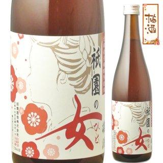 祇園の女 梅酒 720ml※12本まで1個口で発送可能