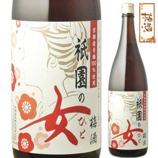 祇園の女 梅酒 1.8L※6本まで1個口で発送可能