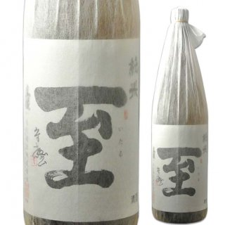 真稜 純米酒 至(いたる)火入れ1.8L