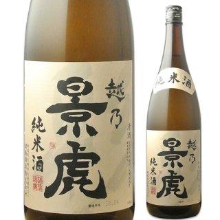 越乃景虎 純米酒 1.8L(1800ml)