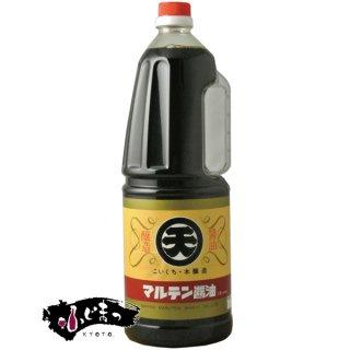 マルテン 濃口醤油 ペット 1.8L