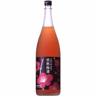 サントリー 手摘み南高梅の完熟梅酒  1.8L(1800ml)