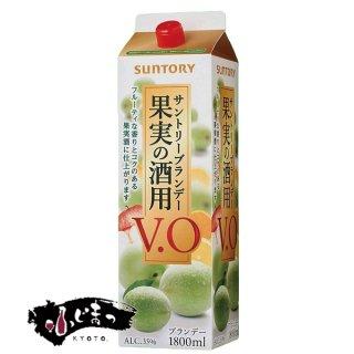 サントリー 果実の酒用ブランデー VO パック 1.8L(1800ml)