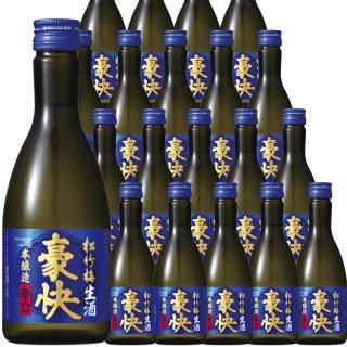 宝(タカラ)酒造 松竹梅「豪快」生酒 本醸造 300ml×20本