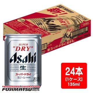 アサヒ スーパードライ 超ミニ缶 135ml×24本 ※2ケースまで1個口で発送可能