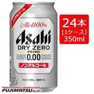 アサヒ ドライゼロ アルコールフリー 350ml×24本 ※48本まで1個口で発送可能