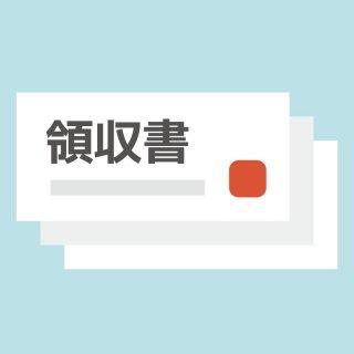領収書発行 ※宛名、但し書は ご購入時のコメント欄にご記入をお願いします。