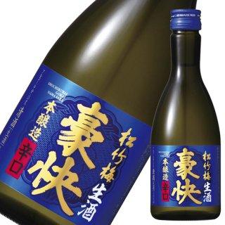 宝(タカラ)酒造 松竹梅「豪快」生酒 本醸造 300ml