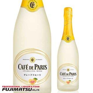 カフェ・ド・パリ グレープフルーツ 750ml ※12本まで1個口で発送可能