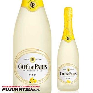 カフェ・ド・パリ レモン 750ml ※12本まで1個口で発送可能