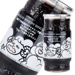 まるき葡萄酒 ぎゅっとワイン ベリーA [NV] 180ml
