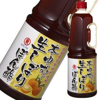 ヒガシマル 本ゆず仕込み 生しぼりぽん酢 業務用1.8L ぽんず ぽん酢 ポン酢 ポンズ