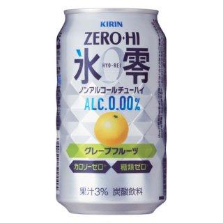 キリン ゼロハイ氷零 グレープフルーツ 350ml缶※24本まで1個口で発送可能