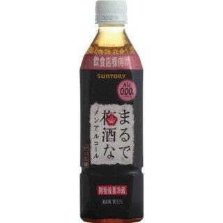 サントリーまるで梅酒ノンアルコール 500ml※24本まで1個口で発送可能