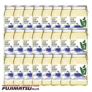サントリー カップワイン 白 180ml×24本[1ケース]  ※2ケースまで1個口で発送可能