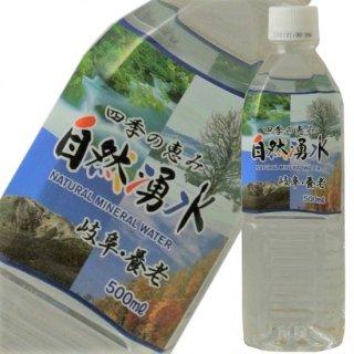 ミツウロコビバレッジ 四季の恵み 自然湧水 岐阜・養老 500mlPET×24本(1ケース)