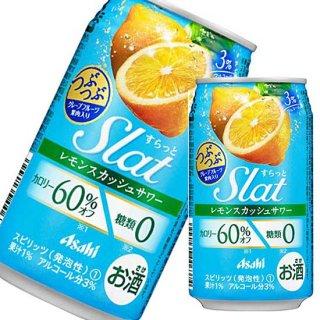 アサヒ Slat(すらっと) レモンスカッシュサワー  350ml缶×24本[1ケース]