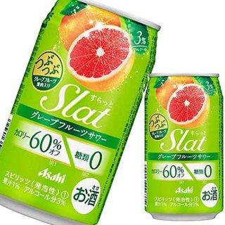 アサヒ Slat(すらっと) グレープフルーツサワー  350ml缶×24本[1ケース]