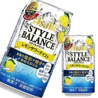 アサヒ スタイルバランス レモンサワーテイスト 350ml缶×24本[1ケース]
