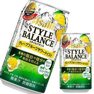 アサヒ スタイルバランス グレープフルーツサワーテイスト 350ml缶×24本[1ケース]