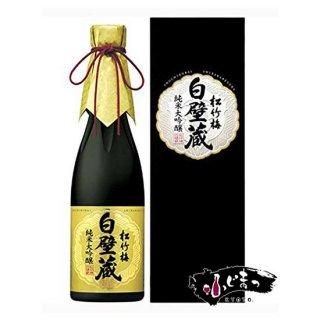 宝(タカラ)酒造 松竹梅「白壁蔵」【純米大吟醸】 箱入 640ml