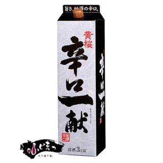 黄桜 辛口一献 3Lパック(3000ml)